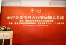 兩岸企業海外合作發展圓桌會議-香港20131019